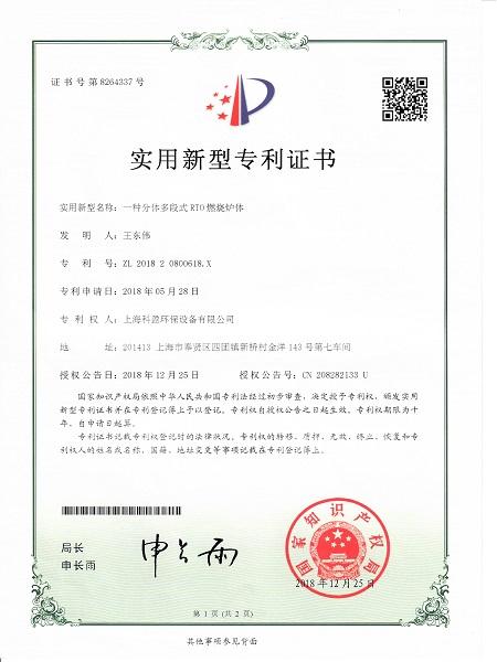 RTO燃燒技術專利-1