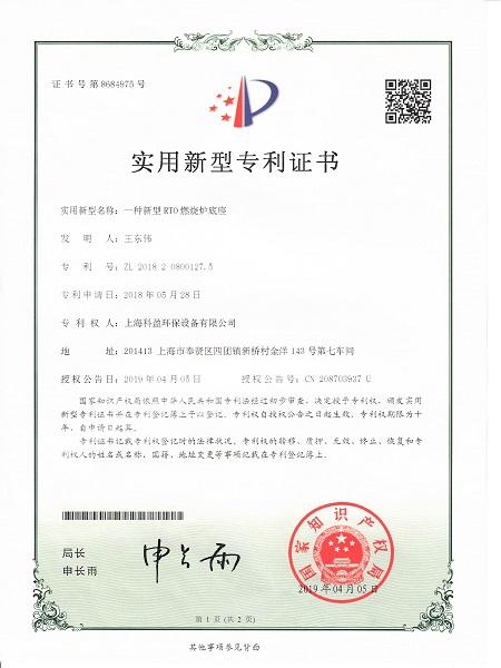 RTO燃燒技術專利-2