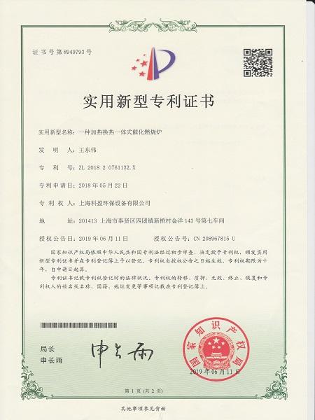 催化燃燒技術專利