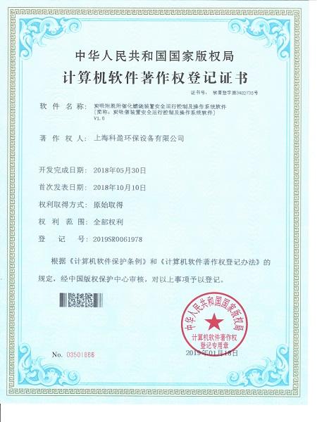 碳吸催安全控制專利