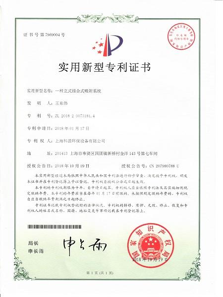 組合吸附技術專利